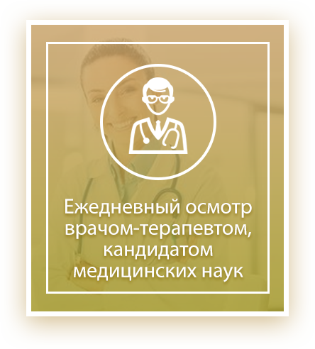 Ежедневный осмотр врачом-терапевтом, кандидатом медицинских наук