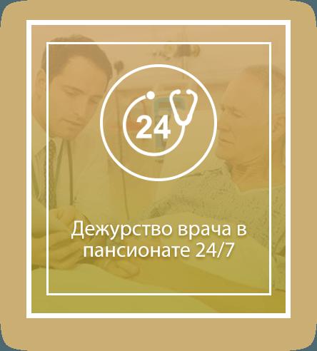 Дежурство врача в пансионате 24/7