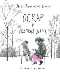 Read more about the article Роман «Оскар и Розовая дама» в пансионате